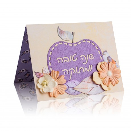 Shana tova apple cutting die, Hebrew sentiment die cut, scrapbooking, card making, Hebrew cutting dies